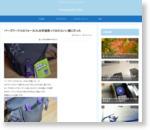 パーゴワークスのフォーカスLを早速使ってみたらいい感じだった : hasagraphy.com