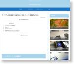 ワードプレスを始めてみようとレンタルサーバーを検討してみた : hasagraphy.com