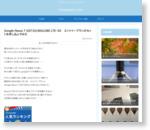 Google Nexus 7 (2013)とBIGLOBE LTE・3G エントリープランのセットを申し込んでみた : hasagraphy.com