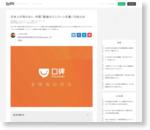 日本人が知らない、中国「最強のユニコーン企業」10社とは