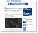 建機の自動化開発をAIで支援、シミュレーター「Vortex Studio」を提供