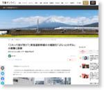 「これって投げ売り?」東海道新幹線の大幅割引「ぷらっとのぞみ」の衝撃と誤解