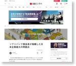 ソフトバンク孫会長が指摘した日本企業最大の問題点