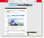 出光興産、超小型EVを活用したカーシェアリングの実証実験の国内2か所目を開始