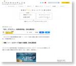 『ゼロ・グラビティ』の原点的作品、日本公開決定!