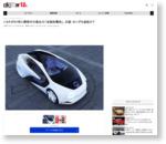 トヨタがEV用に開発中の高出力「全固体電池」、日産・ホンダも追従か?