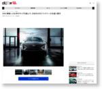 GMと韓国・LG化学がタッグを組んで、次世代のEVバッテリーの生産に着手