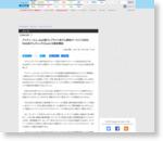 アイティーエム、SaaS型ウェブサイト改ざん検知サービス「GRED Web改ざんチェックCloud」を提供開始