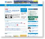 CodeZine(コードジン)