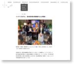 インテリゴロウに、 直木賞作家の澤田瞳子さんが登場!
