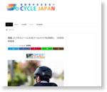通勤、ビジネスシーンにも合うヘルメット「KURMS」 10月中旬発売
