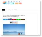 サイクリング&カヤックで琵琶湖の自然を満喫! 琵琶湖マリオットホテルがアクティビティ付き宿泊プラン
