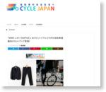 「WWS x 417 EDIFICE x あさひ」トリプルコラボの自転車通勤向けセットアップ登場!