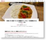 京都に行く度食べたくなる魅惑のキーマカレー|松尾貴史のカレードスコープ⑦