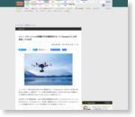 ソニー、ミラーレスαを搭載できる業務用ドローン「Airpeak S1」9月発売。110万円