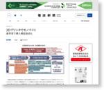 3Dプリンタでモノづくり 産学官で導入検証始まる : 電波新聞デジタル