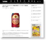 「#EじゃなくてもAじゃないか」で話題の誤表記ビール「サッポロ 開拓使麦酒仕立て」発売へ