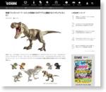 映画「ジュラシック・ワールド」の恐竜たちがアプリと連動するフィギュアになった!