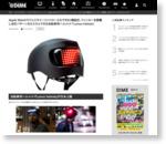 Apple Watchでジェスチャーコントロールもできる!補助灯、ウィンカーを搭載し点灯パターンをカスタムできる自転車用ヘルメット「Lumos helmet」