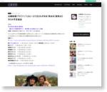 白崎映美|TV【11/1(火)~わがまま!気まま!旅気分】