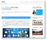 鍋野敬一郎氏コラム「ERP再生計画」第11回「ブロックチェーン技術とERPの連携とは」