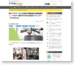 廃プラスチックから家具や建築資材を直接造形——ベルギー発のFGF方式大型3Dプリンター「Colossus」|fabcross