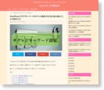 WordPressブログでキーワードをサクッと設定する方法【初心者はここから始めよう】 | りょうこワールドBLOG