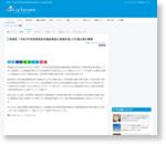 長崎県、「令和2年度長崎県航空機産業強化事業計画」の支援企業を募集 | FlyTeam ニュース