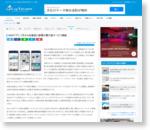 ANAアプリ、7月から対象客に新聞の電子版サービス開始