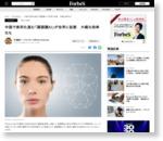 中国で実用化進む「顔認識AI」が世界に拡散 大幅な効率化も