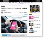 自動車部品マグナが「リフト」に200億円出資 自動運転車の開発強化