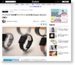 アップルの「自社製ディスプレイ」は2年後のApple Watchに搭載か