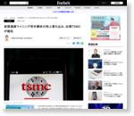 仮想通貨マイニング用半導体の売上落ち込み、台湾TSMCが報告