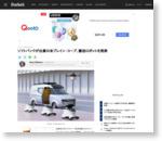 ソフトバンクが出資の米ブレイン・コープ、配送ロボットを発表