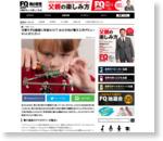 女の子にピッタリな子供向け電子工作キットが登場!おすすめのワケとは?|FQ JAPAN 男の育児online