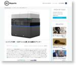 エンジニアの夢 ― GEがついに公開、巨大金属3Dプリンター│GE Reports Japan