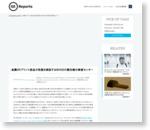 金属3Dプリント部品の性能を検証するBHGEの最先端の検査センター│GE Reports Japan