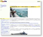 アメリカ海軍は海底で発電して海中ドローンを充電できる「海底充電ステーション」の開発を進めている