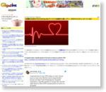 心肺蘇生を成功させるためのSpotifyプレイリストを病院が公開、レディー・ガガやジャスティン・ビーバーなど