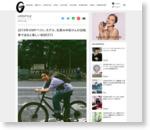 2019年のMYベスト。モデル、在原みゆ紀さんの自転車で巡ると楽しい街BEST3