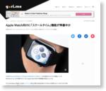 Apple Watch向けに「スクールタイム」機能が準備中か
