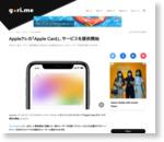 Appleクレカ「Apple Card」、サービスを提供開始