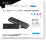 「Apple TV」でついに「Amazonプライム・ビデオ」が利用可能になるかも