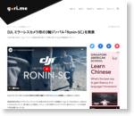 DJI、ミラーレスカメラ用の3軸ジンバル「Ronin-SC」を発表