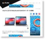 「iPad Pro 2018」をMacBook化する外付けキーボードが登場
