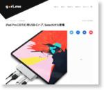 「iPad Pro 2018」用USB-Cハブ、Satechiから登場