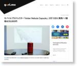 モバイルプロジェクター「Anker Nebula Capsule」、5月15日に発売へ!価格は39,800円