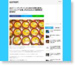 あの「ハーゲンダッツ」から初の甘夏を使用したミニカップ「甘夏」が6月26日より期間限定新発売!