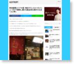 飲食激戦エリア大阪・梅田でたった3つのメニューだけで勝負し続ける絶品明石焼きのお店「ぶぶ亭」