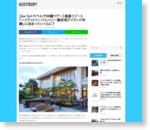 【Go Toトラベルで沖縄ツアー】高級リゾート「ハイアットリージェンシー瀬良垣アイランド沖縄」に泊まっていくらに?